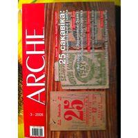 ARCHE 3 2008