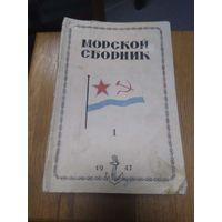 """Подборка журналов """"Морской сборник"""" 1945-1947 годы"""