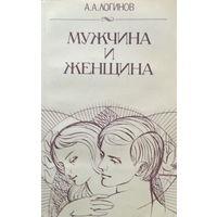 МУЖЧИНА И ЖЕНЩИНА - 1987