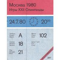 Билет на футбол Олимпиады 1980 года.