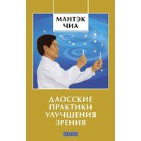 Даосские практики улучшения зрения (м). Мантэк Чиа