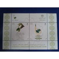 Саудовская Аравия 2013 3-я арабская фил. выставка блок