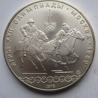 СССР. 10 рублей 1978 Догони девушку. Серебро. 350