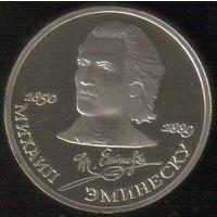 1 рубль 1989 год 100 лет рождения Эминеску_Proof
