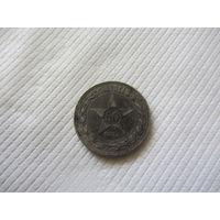 50 копеек 1922 г. П.Л.