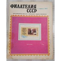 Журнал Филателия СССР - 04/1974