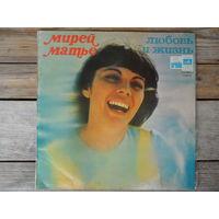 Мирей Матье - Любовь и жизнь - РЗГ