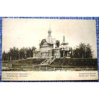 Сестрорецк - Курорт. Церковь на Дюхах
