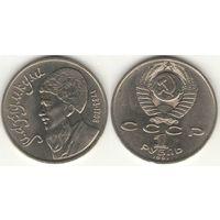1 рубль 1991 года. Махтумкули.