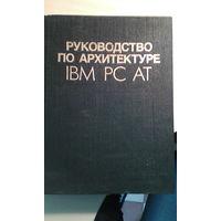 Руководство по архитектуре IBM PC АT