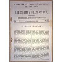 """Прибавления к журналу """"Церковные ведомости"""" 1896г"""