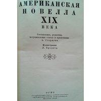 1946 г изд. АМЕРИКАНСКАЯ НОВЕЛЛА XIX ВЕКА составитель Абель Старцев