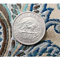 50 центов 1954г. Британская Восточная Африка