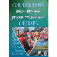 Англо-русский русско-английский современный словарь + грамматика