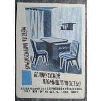 Спичечные этикетки.  Мебель, выпускаемая белорусской промышленностью. 9 штук 1964 г. Синий цвет.