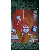 Советские плакаты 4 шт.Цена за все.Размер 55Х44.