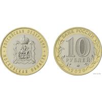 10 рублей 2020 год Россия Московская область ММД Новинка!!!