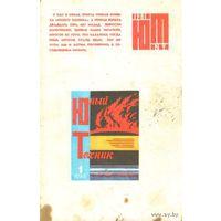 "Журнал ""Юный техник"", 1981, #9"