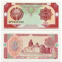 Узбекистан. 3 сум (образца 1994 года, P74, UNC) [серия QP]