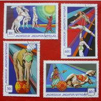 Монголия. Цирк. ( 4 марки ) 1974 года.