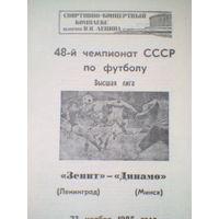 1985 год Зенит Ленинград--Динамо Минск