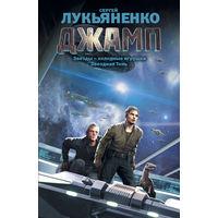 "Сергей Лукьяненко ""Джамп"""