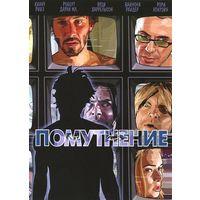 Фильмы: Помутнение (Лицензия, DVD)