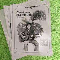 """Фотовыставка """"В. Высоцкий - Поэт, актёр, гражданин..."""""""