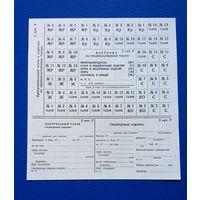 Продуктовая карточка СССР 2я категория рабочие, выпуск госзнак на особые случаи