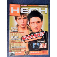 Журнал Неон #03 февраль 2003