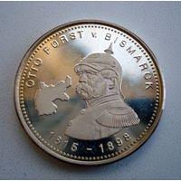 Медаль Отто фон Бисмарк. Германия 1993г. Ag. 95 лет со дня кончины.