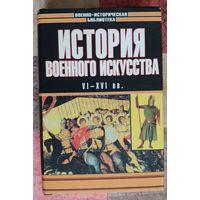 История военного искусства XVI- XVII вв. Военно-историческая библиотека