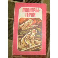 Пионеры-герои.1985г.