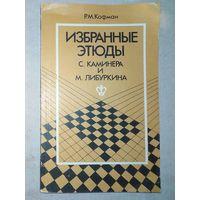 Избранные этюды С. Каминера и М. Либуркина. Р.М. Кофман. 1981 г (Шахматы и шахматисты)