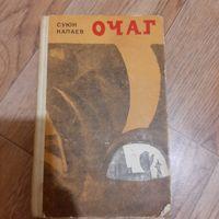Очаг Суюн Капаев