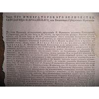 Указ Его Импер.Величества Николая 1-го,об изъятии из обращения билона и др.низкопробных монет.1844 г.