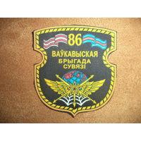 Нарукавный знак 86 бригада связи