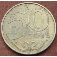 5544:  50 тенге 2007 Казахстан