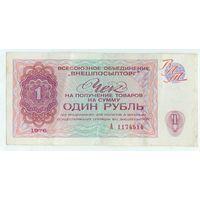 СССР, 1 рубль 1976 год, (чек ВНЕШПОСЫЛТОРГ)
