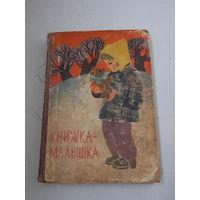 Книжка-малышка 1967 год (для чтения в 1 классе)