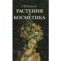 Г.В. Пашина. Растения и косметика.