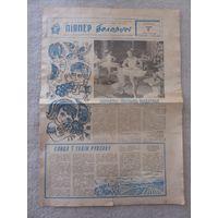 """Газета """"Пiянер Беларусi"""", СССР, БССР, N22 от 3 чэрвеня 1971 года."""