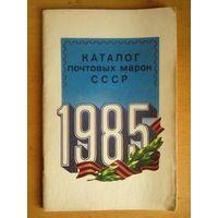 Каталог почтовых марок СССР 1985