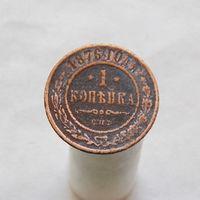 1 копейка 1876 СПБ