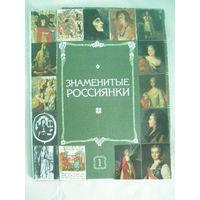 Знаменитые Россиянки -набор из 15 открыток