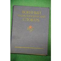 Военно -энциклопедический словарь