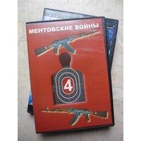 DVD МЕНТОВСКИЕ ВОЙНЫ (ЛИЦЕНЗИЯ) 4 ДИСКА