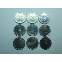 Украина. 2 копейки.(Лот состоит из 9 монет,все разные года).