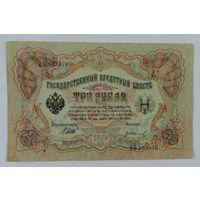 3 рубля 1905г.Упр. Шипов.