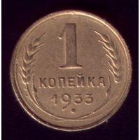 1 копейка 1933 год 2